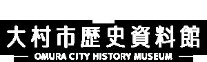 大村市歴史資料館